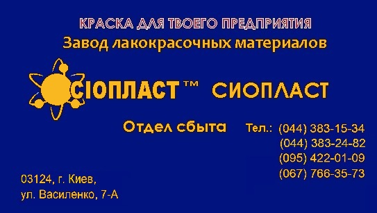 "ООО ""Сиопласт"""